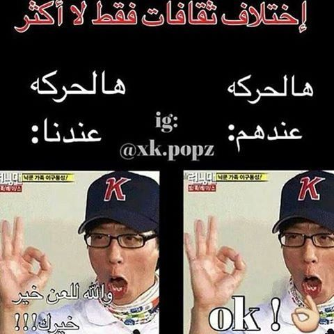 Pin By Boudaoud Nedjma On صوره وتعليق Arabic Funny Kpop Funny Funny Jokes
