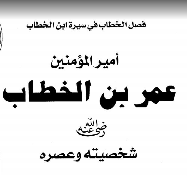 تحميل قصة اسلام عمر بن الخطاب رضي الله عنه Pdf Arabic Calligraphy Calligraphy Omar