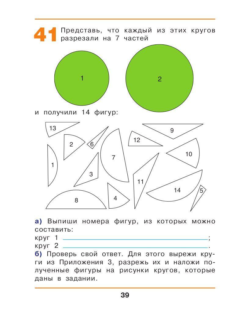 Решебник к приложению за 9 класс по русскому языку бархударов — img 9