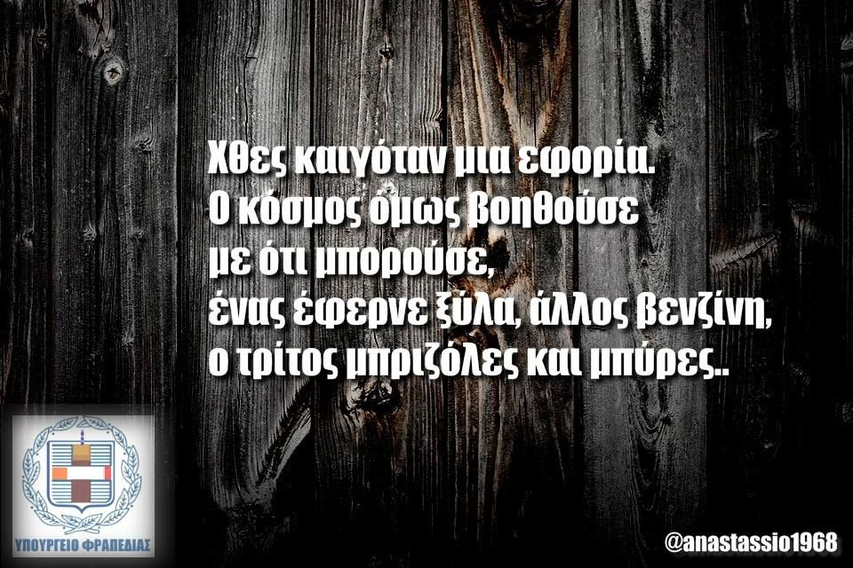 Greek Quotes Funny Greek Funny Quotes
