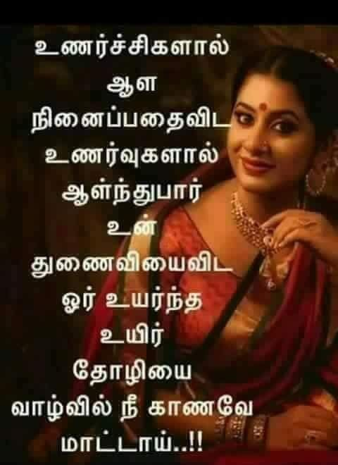 Pin by bhuvana jayakumar on tamil quotes pinterest qoutes pin by bhuvana jayakumar on tamil quotes pinterest qoutes feelings and relationships altavistaventures Images