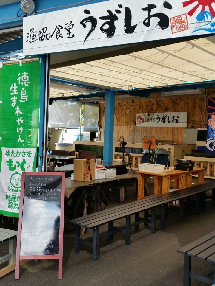 鳴門 漁協食堂うずしおで海鮮丼 ワンコ可 食堂 鳴門 海鮮丼