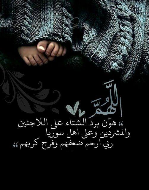 على الجميع يا رب Islamic Quotes Quotes Sayings