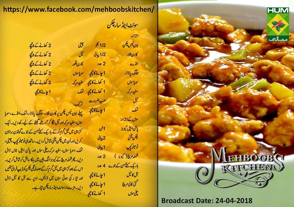 Pin By Bushra On I Love Food Recipes Chicken Recipes Cooking Recipes