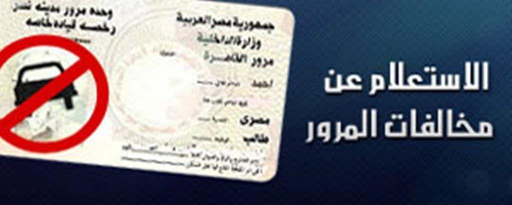 مخالفات المرور 2019 الاستعلام برقم السيارة عبر خدمات المرور الإلكترونية والسداد من خدمة فوري نجوم مصرية Company Logo Tech Company Logos Education