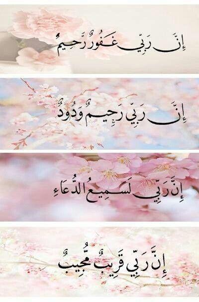الحمدلله ربي Islamic Quotes Wallpaper Quran Quotes Love Islamic Love Quotes