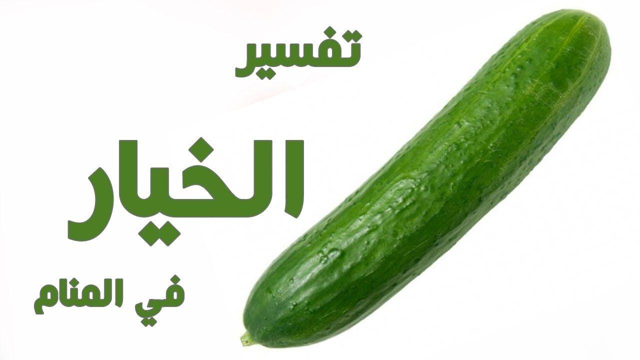 تفسير الخيار في المنام Cucumber Vegetables Haus