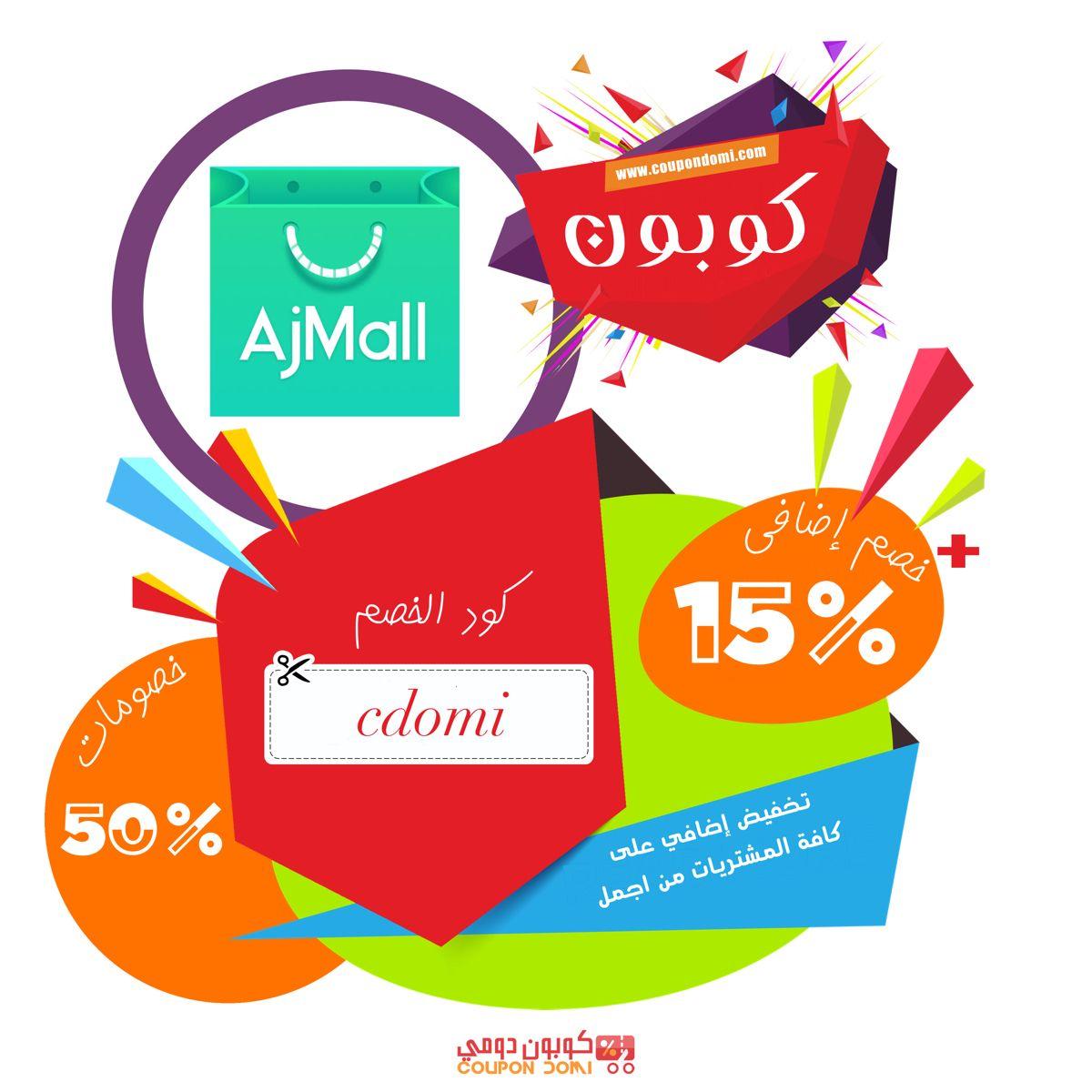 أحدث كوبون خصم اجمل 15 على جميع المنتجات تخفيضات حتى 40 من Ajmall Reni 10 Things Sephora