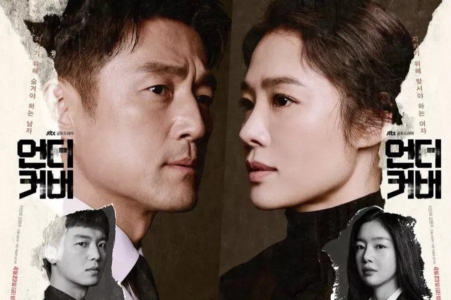 "Ji Jin Hee, Kim Hyun Joo, Yeon Woo Jin, And Han Sun Hwa Have Steadfast Resolve In Posters For ""Undercover"""