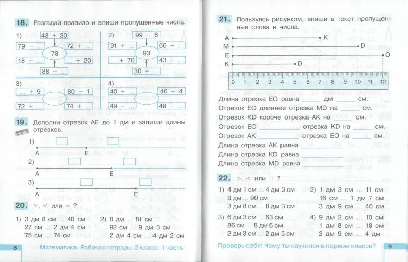 Истомина математика 2 класс pdf