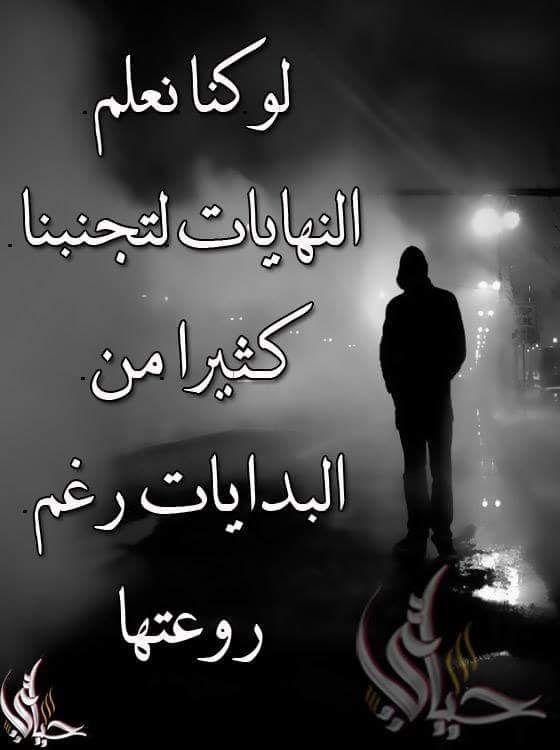 مكلمات معبرة Arabic Quotes Words Quotes True Quotes