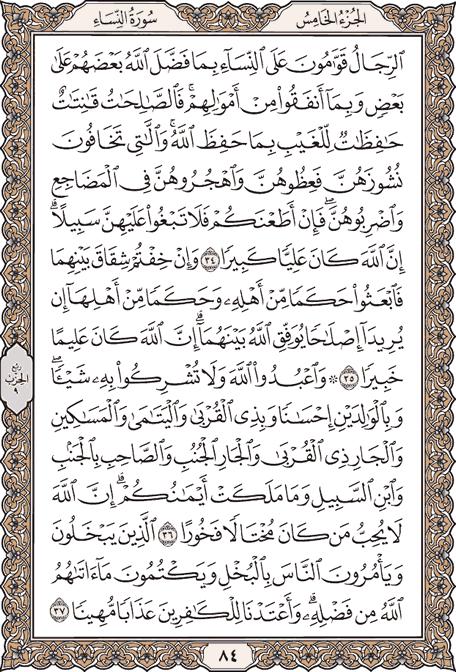القرآن الكريم مشروع المصحف الإلكتروني بجامعة الملك سعود Holy Quran Quran Recitation Quran Book