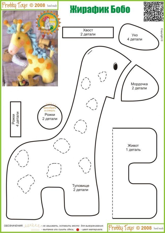 Patron d\'une Girafe, en 3D | HRAČKY | Pinterest | Moldes, Muñecas y ...