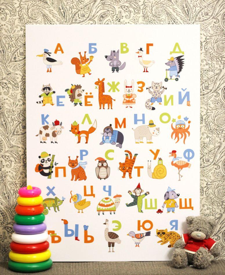 русский алфавит плакат на стену