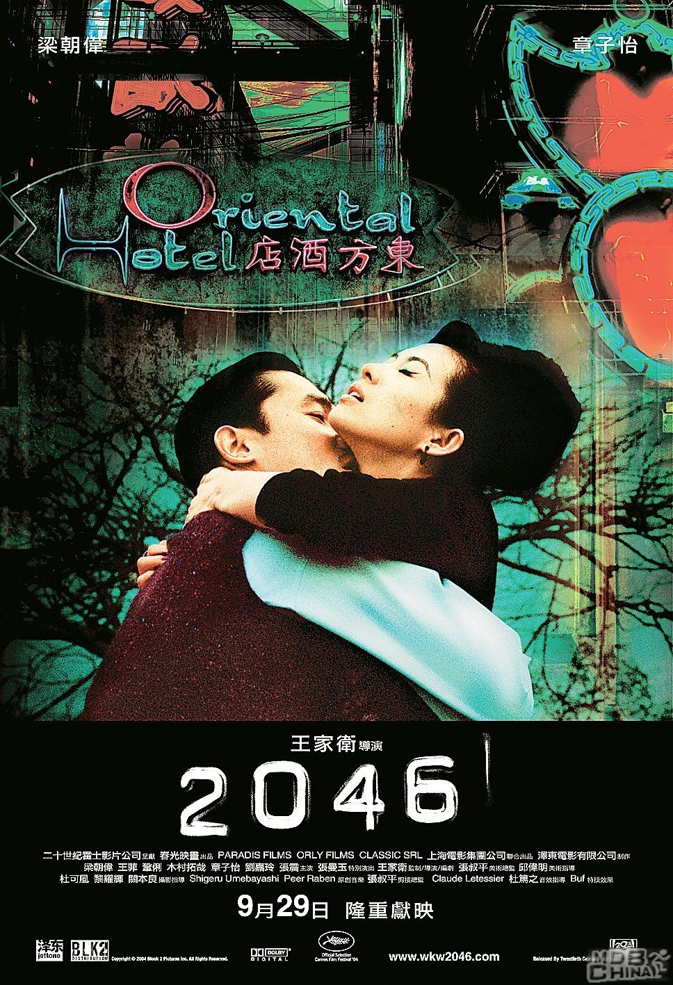 2046:sophisticated, passionate, multi-layered, emotionally intense....the  pinnacle of Wong Kar Wai's carrier