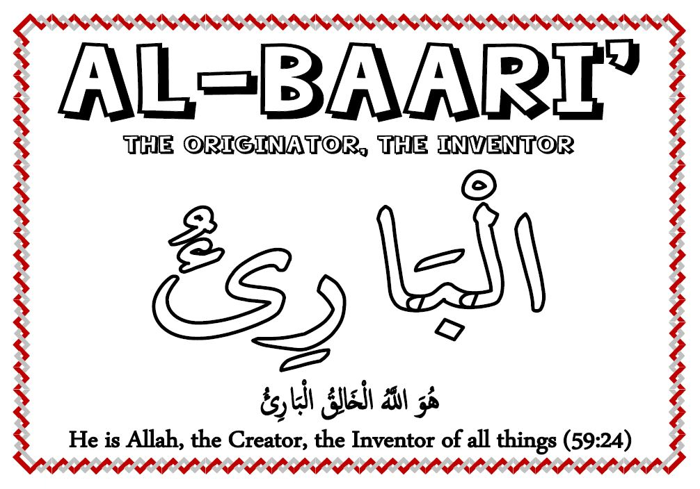 99 Beautiful Names Of Allah Allah Beautiful Names Of Allah Islamic Kids Activities