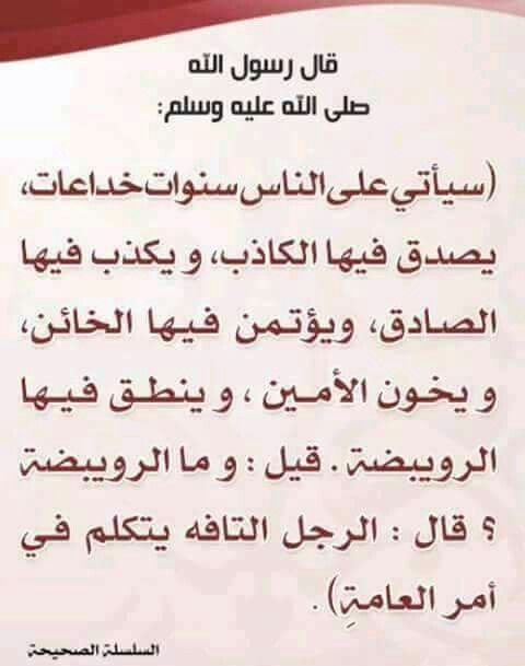 صدق رسول الله صلى الله عليه وسلم Quotations Quotes Me Quotes