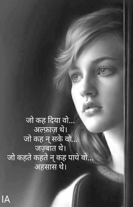Your Eyes Speak A Million Words Especially The Words Your Heart Desperately Longs To Say But Your Li Hindi Quotes Hindi Quotes Images True Feelings Quotes Inspirational success quotes in hindi for life. pinterest