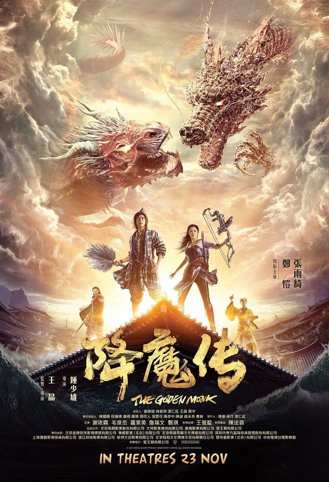 降魔传 (The Golden Monk) (With images)