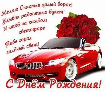 Pozdravit Muzhchinu S Dnem Rozhdeniya 1 Tis Zobrazhen Znajdeno V Yandeks Zobrazhennyah Happy Birthday Good Wishes Happy Birthday Wishes Birthday Greetings