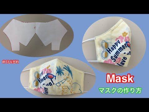 Photo of DIY#วิธีทำหน้ากากอนามัยครบเซท#Face Mask Pattern#マスクの作り方。download👇