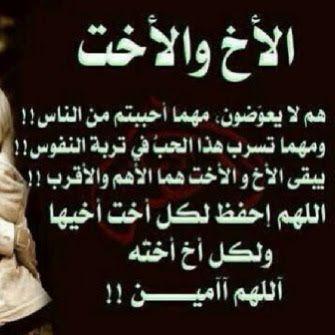 صور عن الاخ 2021 اجمل عبارات مكتوبة عن الاخ Special Quotes Inspirational Words Funny Arabic Quotes