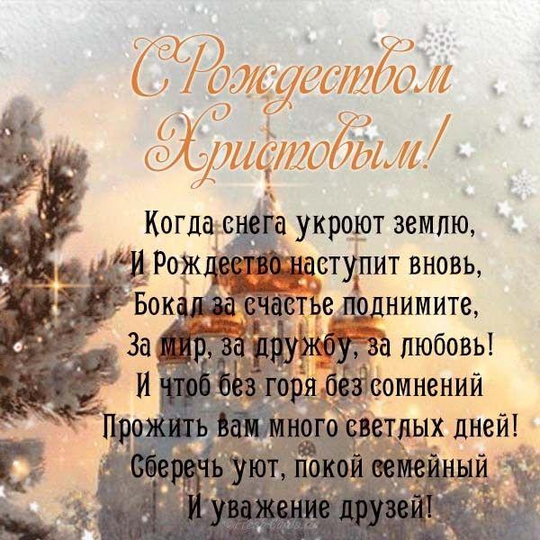 Православные поздравления с рождеством прозой