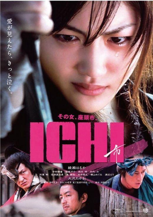 Japanese Dramas Variety Shows And Movies By J Addicts Ichi Haruka Ayase