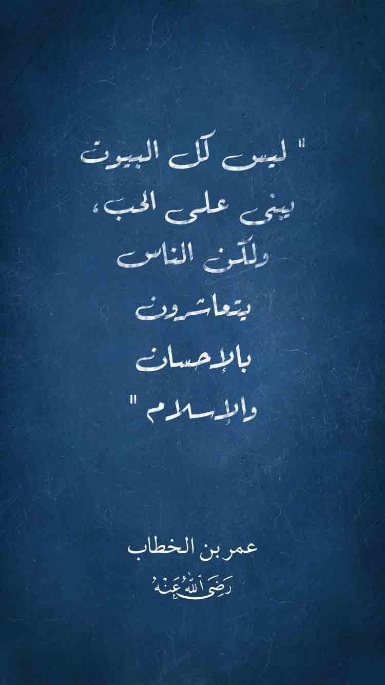 ليس كل البيوت يبنى عل الحب عمر بن الخطاب Art Quotes Words Quotes