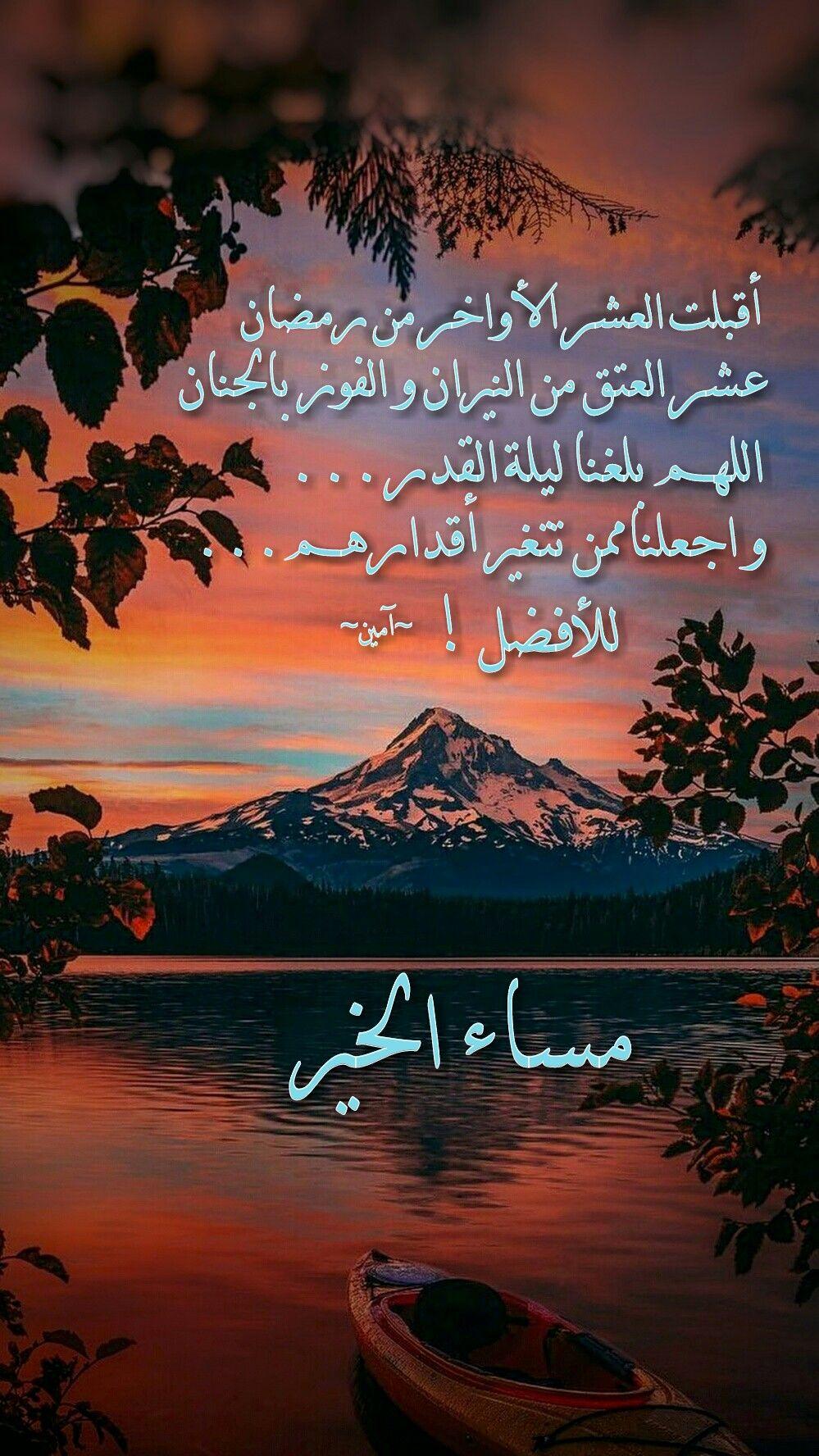Pin By Ranya Anis On صباحيات و مسائيات Ramadan Islam Poster