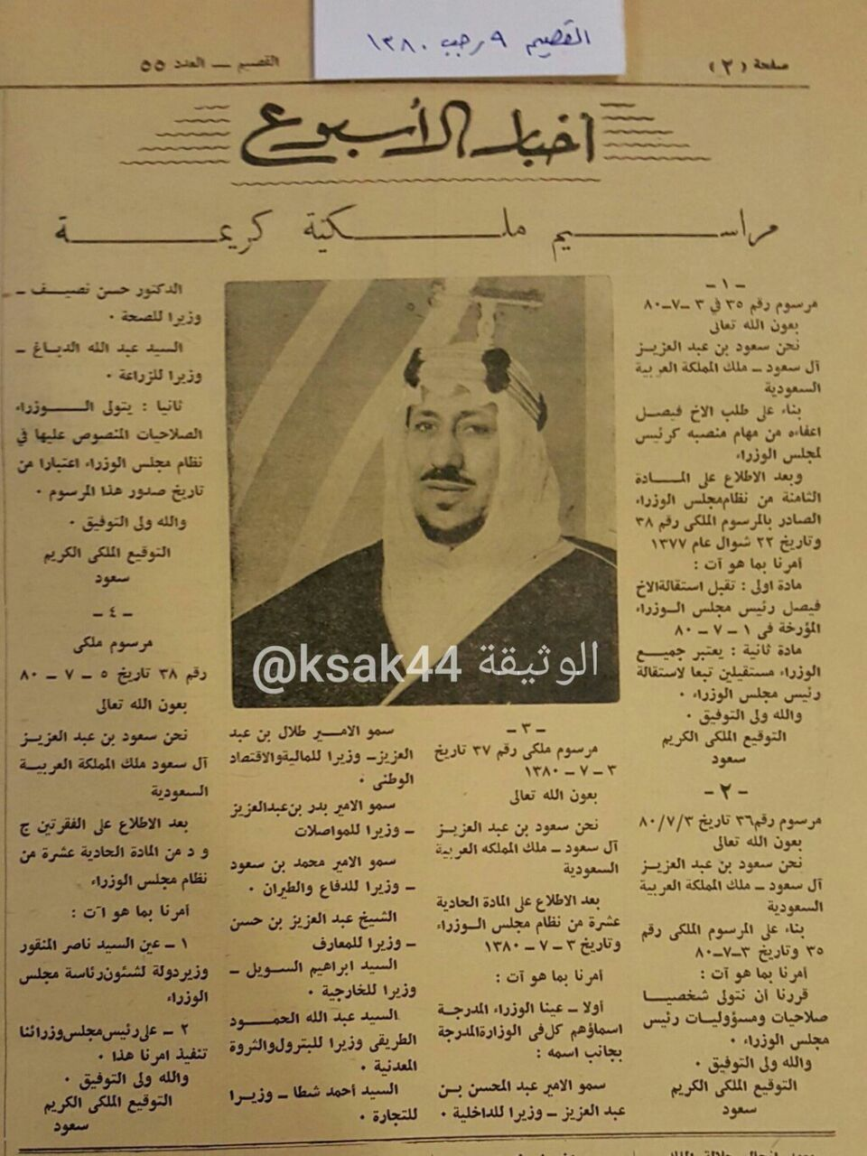 Pin By Jiji On King Saud Ben Abdulaziz Vintage Photographs Photographer Event Ticket