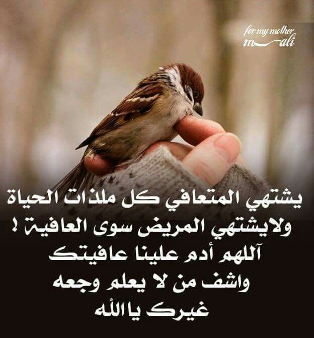اللهم اشفني شفاء تاما لايغادر سقما Words Arabic Quotes Quotes