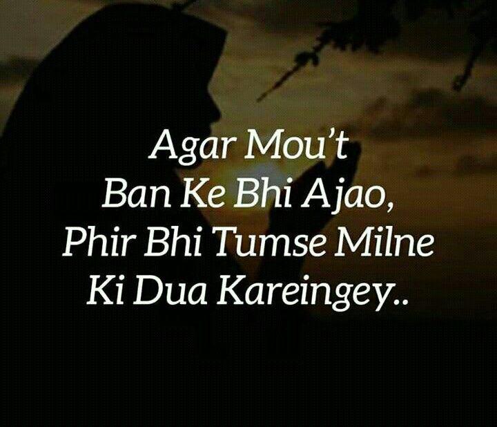 Meri Dairy Se Sad: True Love Quotes