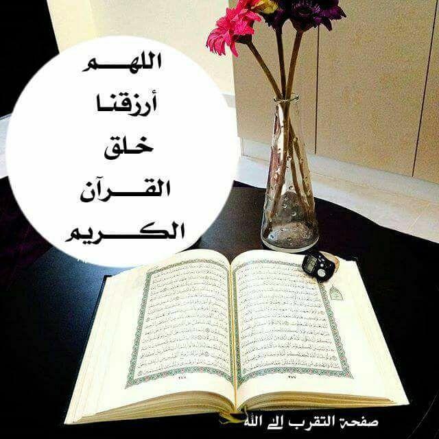 كان خلقه القرآن محمد صل ى الله عليه وسلم Allah Decorative Tray Decor
