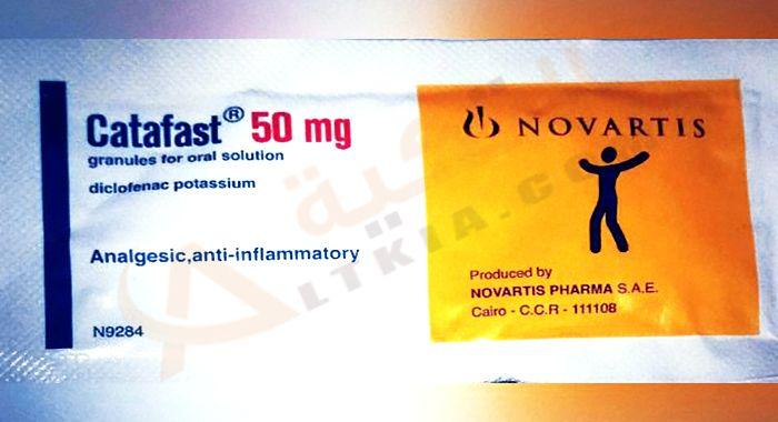 كتافاست Catafast أكياس فوار لعلاج الروماتيزم ومسكن للآلام أكياس الفوار من أسرع الأدوية التي ت عالج ألم الروماتيزم والتها Inflammatory Anti Inflammatory Oral