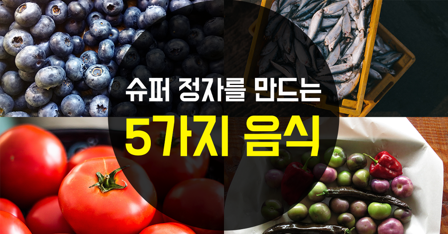 슈퍼 정자를 만드는 5가지 음식 음식 토마토 채소