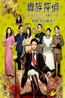 Watch online and Download free Kizoku Tantei - 貴族探偵 ...