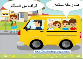 ملفات رقمية مشاهد ناظقة و عبارات عن الاسفار والرحلات للتواصل و Toy Car Wooden Toy Car Blog Posts