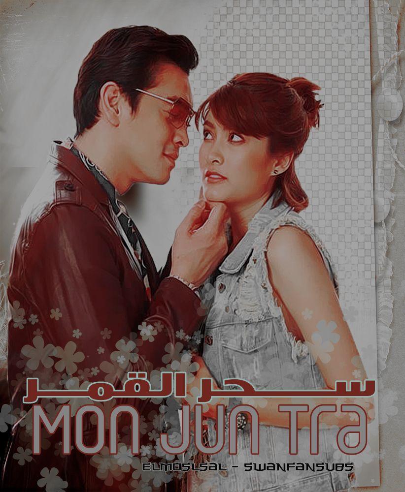 Mon Jun Tra تقرير الدراما التايلاندية الرائعة سحر القمر Elmoslsal Thai Drama Movie Posters Movies