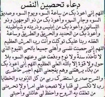 دعاء تحصين النفس Amene Sagesse Doua Calligraphie