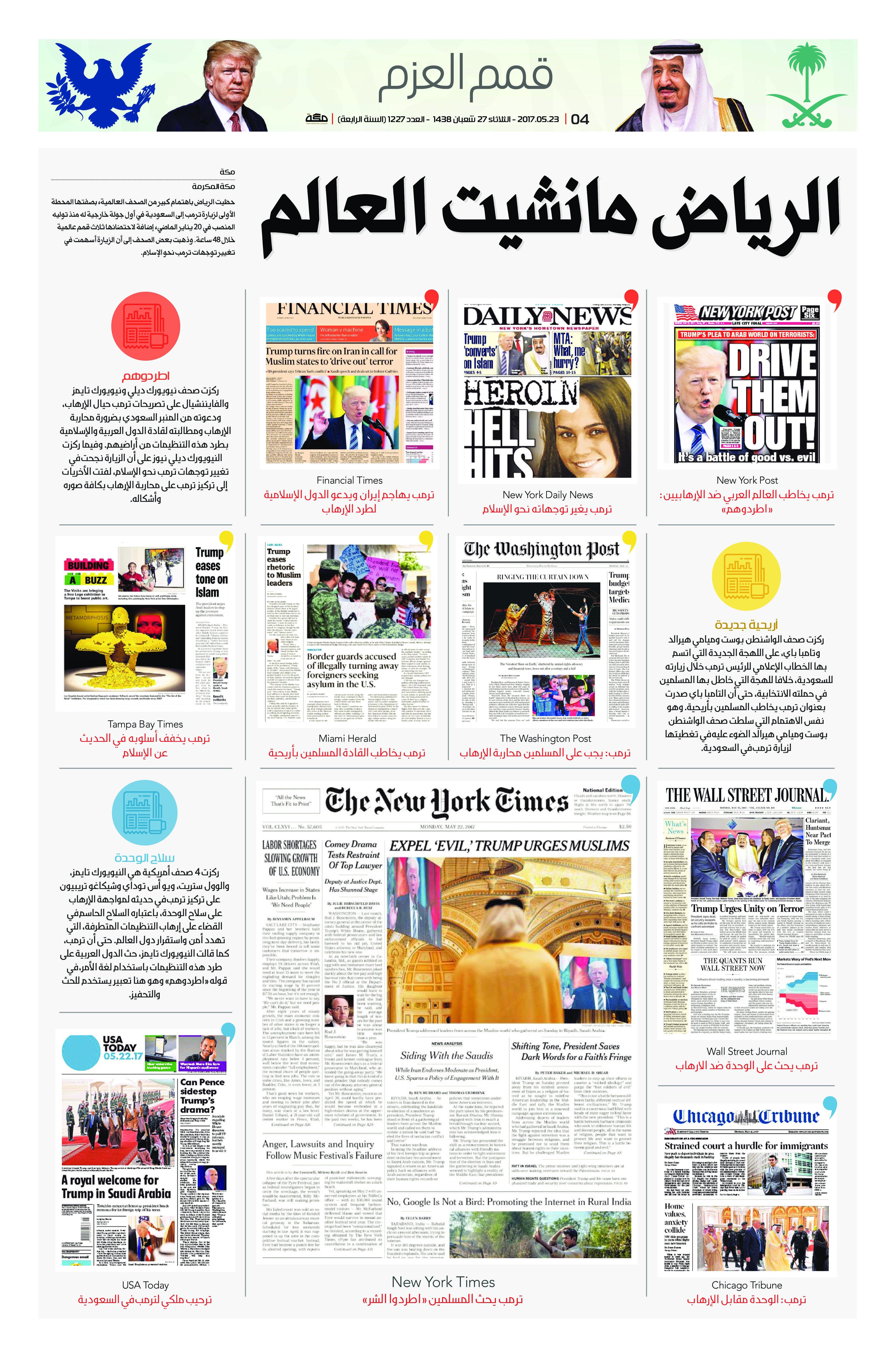 الرياض مانشيت العالم صحيفةـمكة انفوجرافيك تحقيقات Financial Times New York Times Infographic