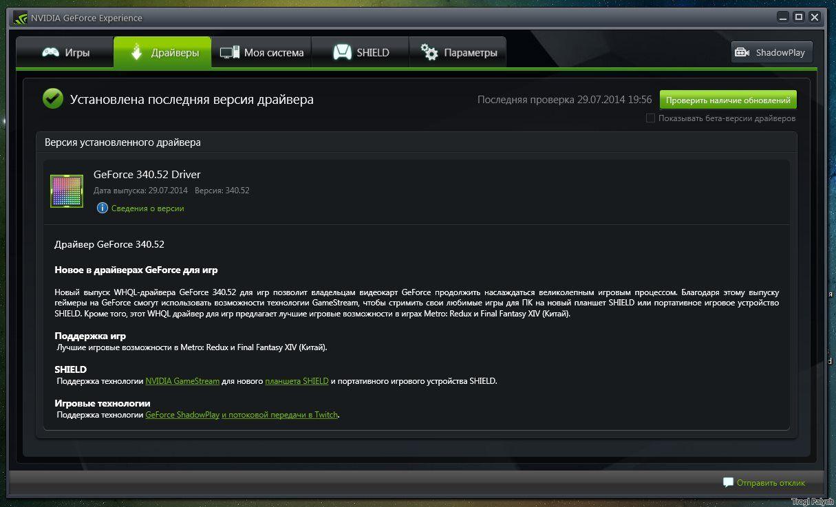 Драйвер скачать на видеокарту nvidia geforce 8600 gt.