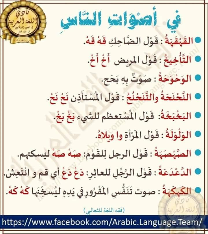 Pin By Abdulrahman Alghamdi On أسماء وكلمات Islamic Phrases Arabic Language Beautiful Arabic Words