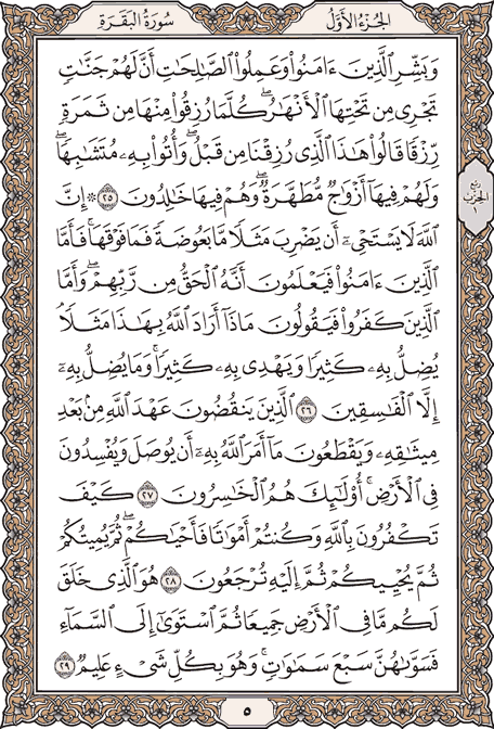 Al Quran Ksu Electronic Moshaf Project Quran Quran Verses Math