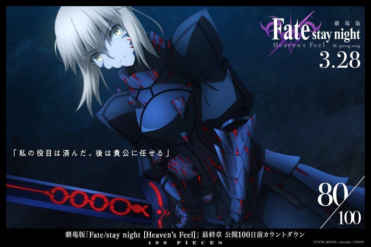 「Fate/stay night Heaven's Feel III. spring song」おしゃれまとめの