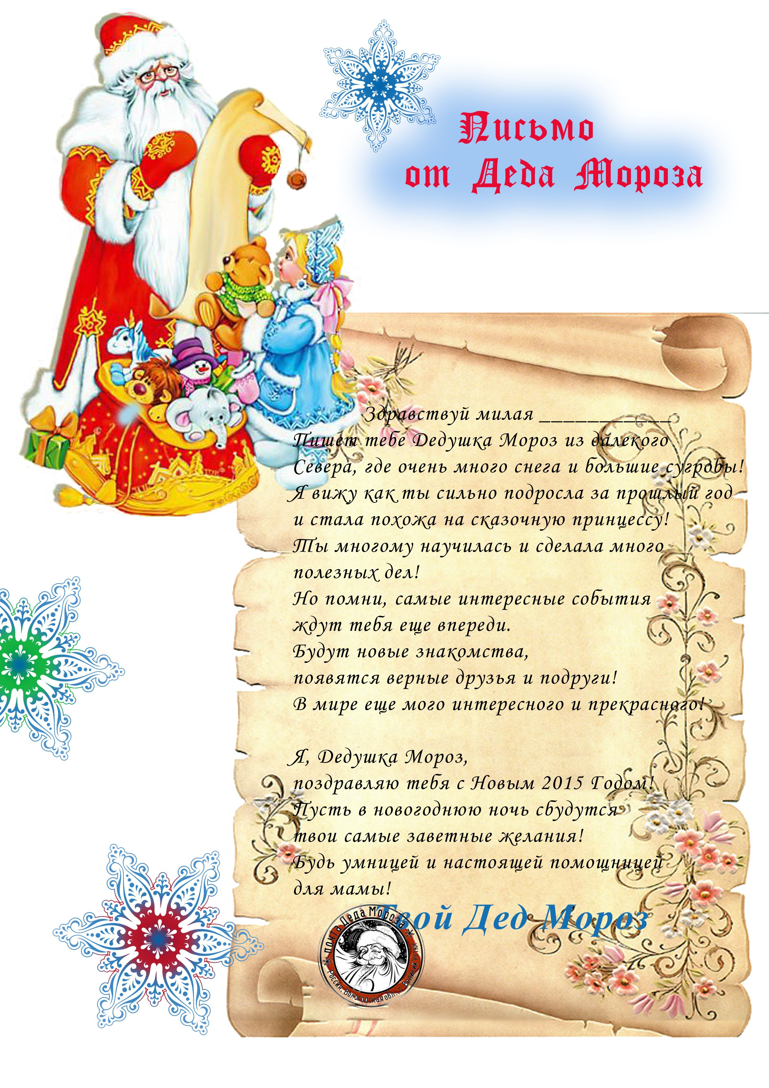 The Letter From Father Frost 1