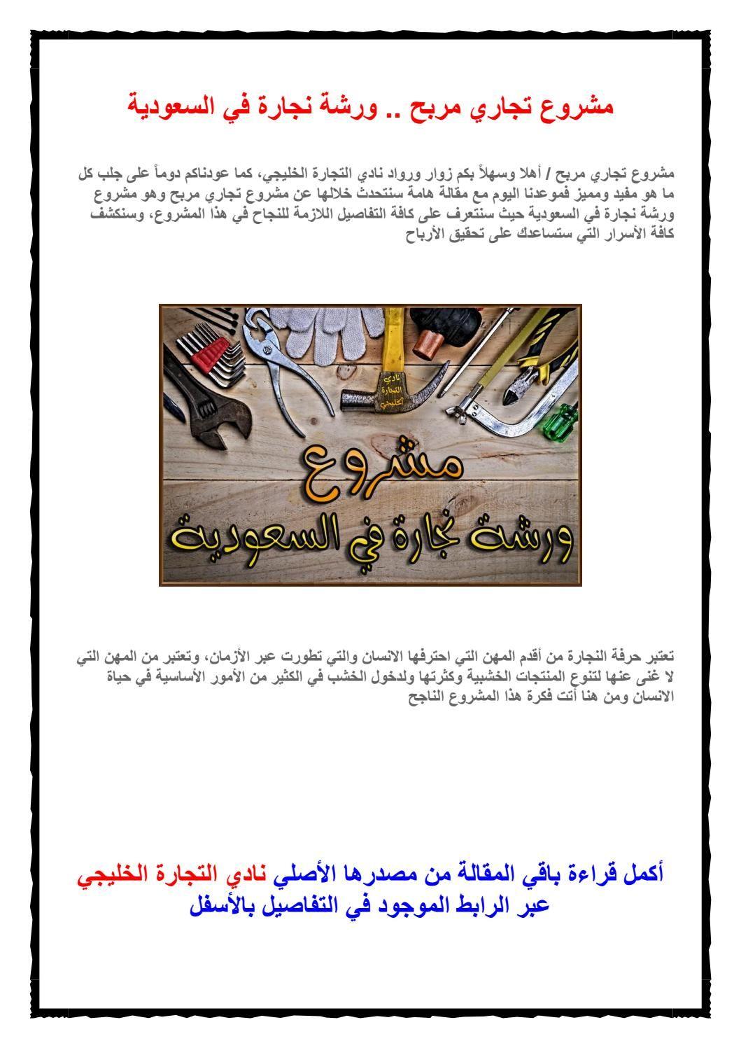 مشروع تجاري مربح ورشة نجارة في السعودية
