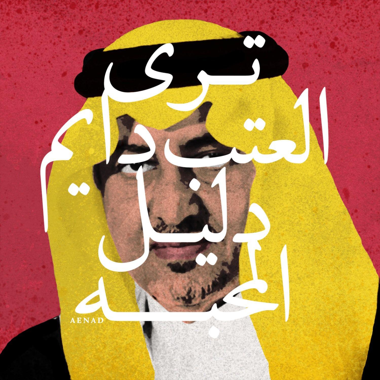 الامير خالد الفيصل Funny Art Art Parody Reading Art