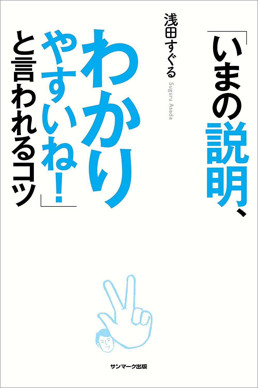 いまの説明 わかりやすいね と言われるコツ 浅田 すぐる ビジネス 経済 Kindleストア Amazon 面白い言葉 本