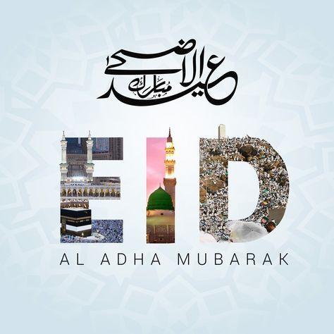 Eid Al Adha Greeting Design Eid Al Adha Greetings Eid Ul Adha Mubarak Greetings Eid Mubarak Greetings